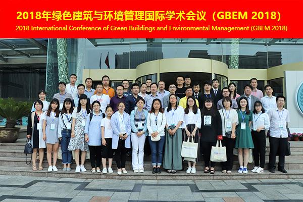 GBEM 2018 合照.jpg